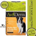 AvoDerm Grain Free Dog Food